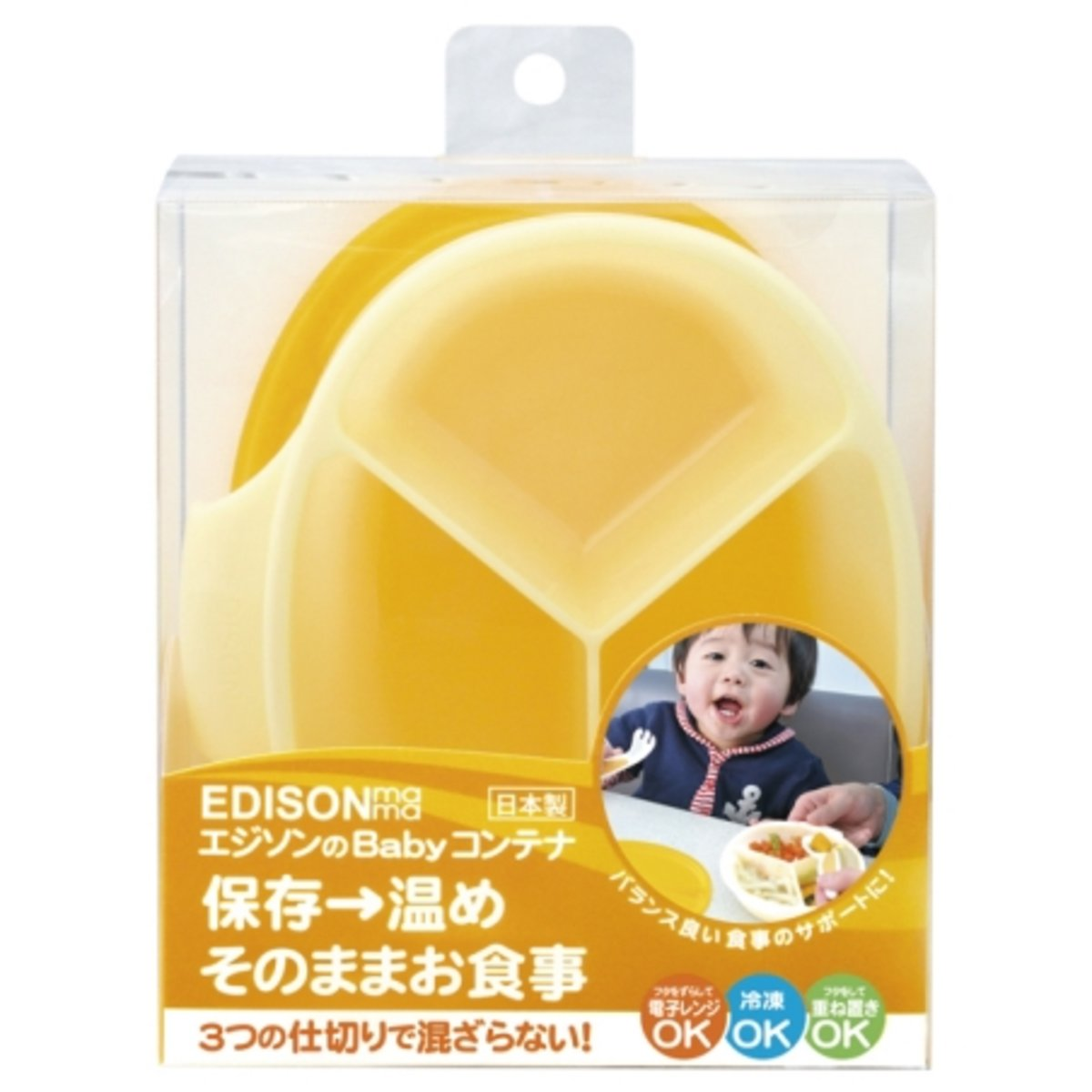 BABY PLASTIC CONTAINER (YELLOW)