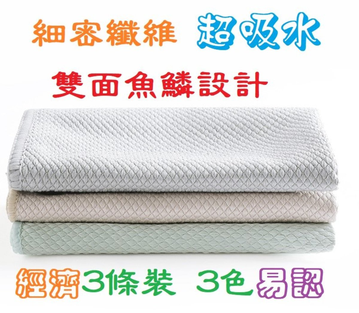 Plush microfiber strong absorbent rag (3 pieces) [Normal thickness]_A5