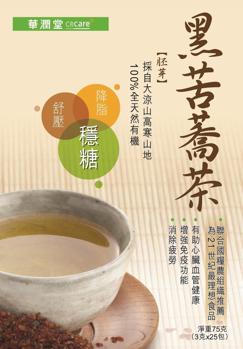 Black Buckwheat Tea