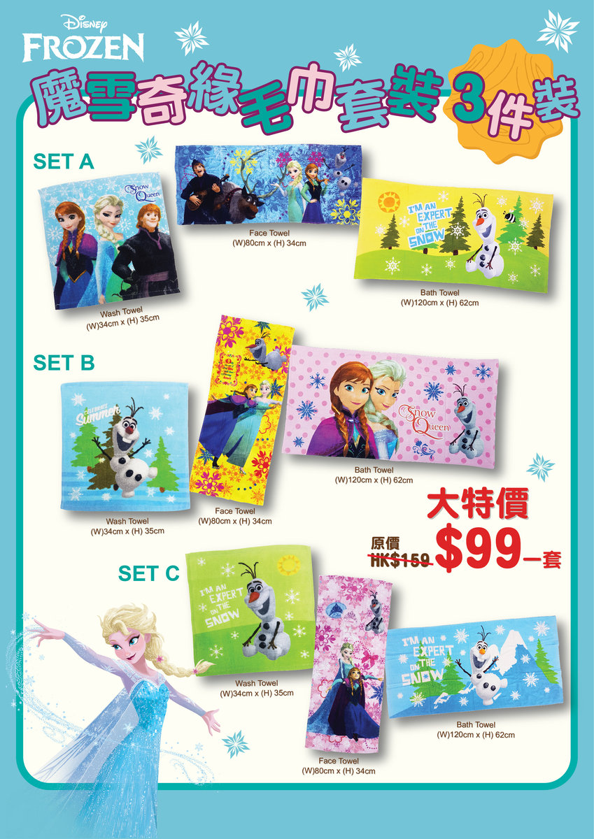 DISNEY - FROZEN TOWEL SET 3IN1 (SET A) (Licensed by Disney)