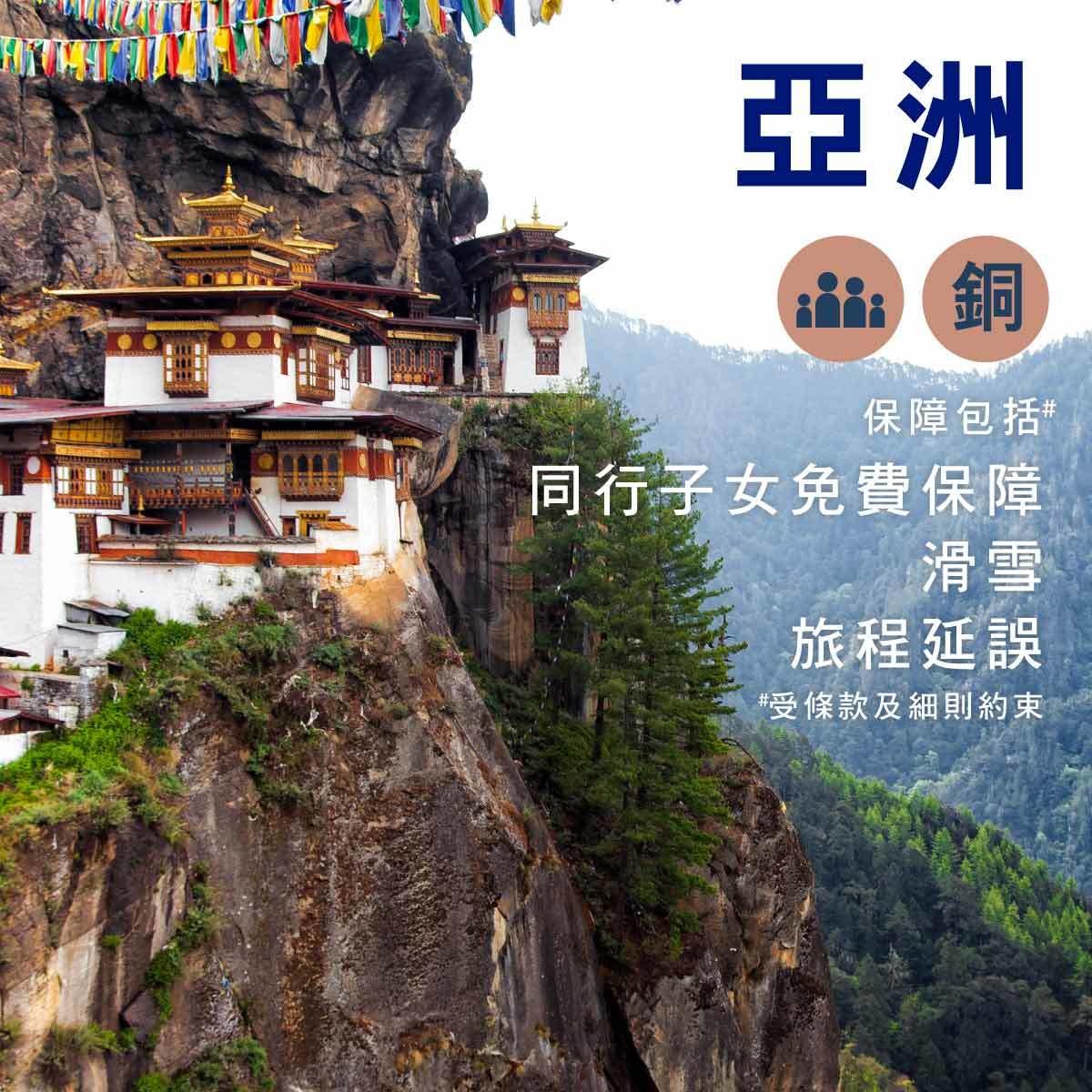Asia - Single Trip Family Travel Insurance