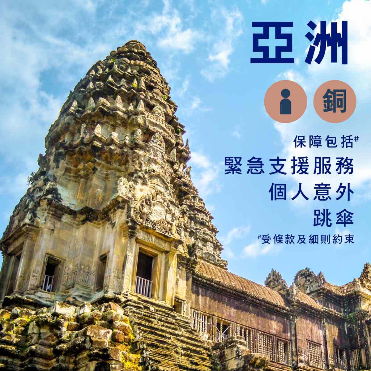 Asia - Single Trip Individual Travel Insurance