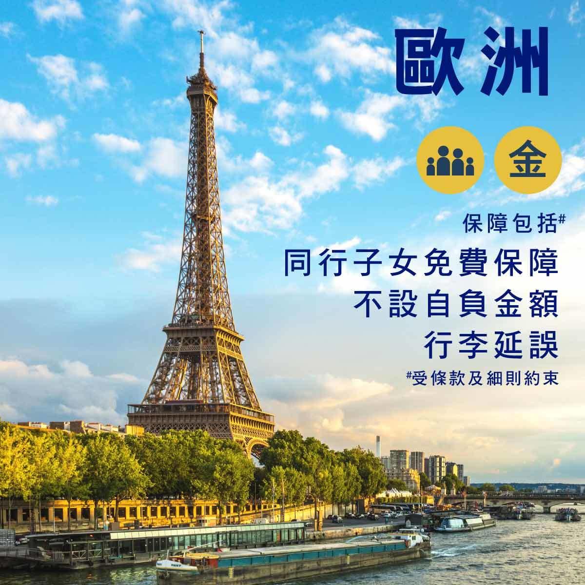 Europe - Single Trip Family Travel Insurance