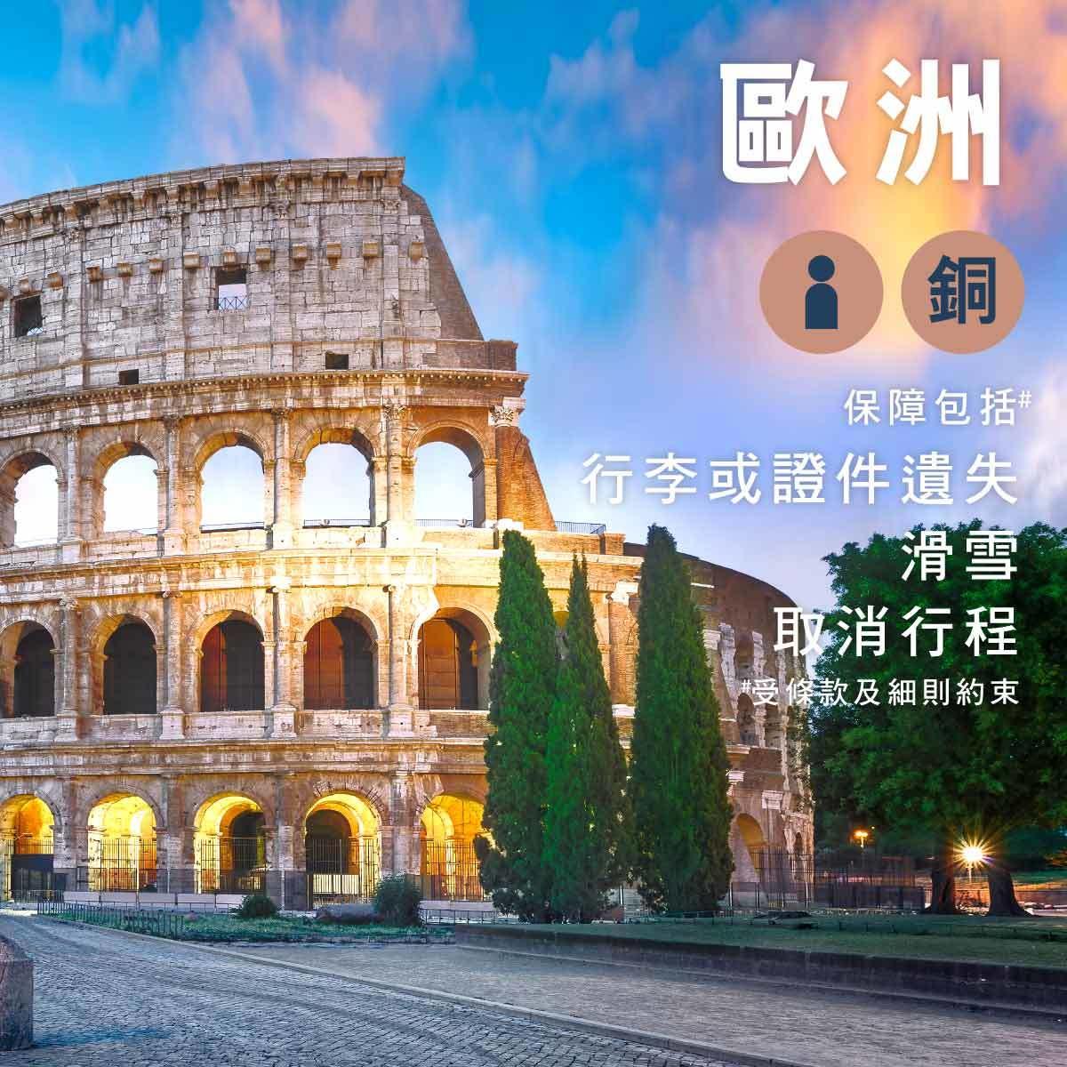 Europe - Single Trip Individual Travel Insurance