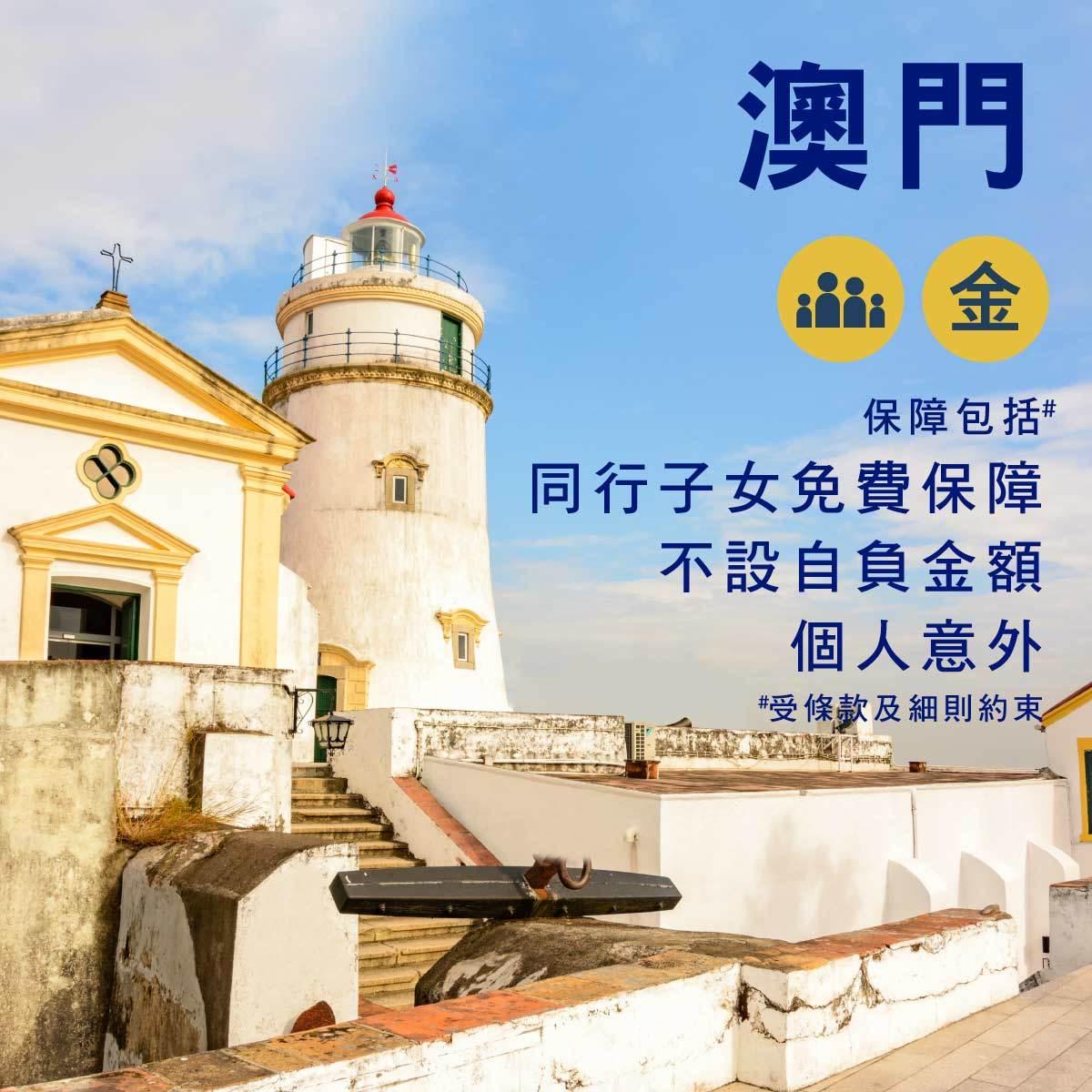 Macau - Single Trip Family Travel Insurance