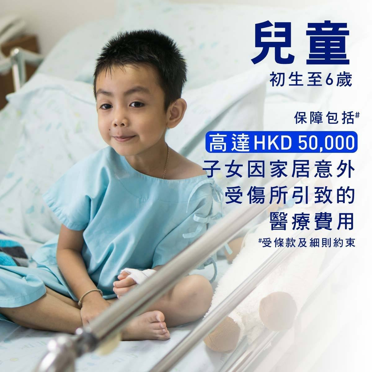 Child Home Accident Protection - New-born to 6 years old