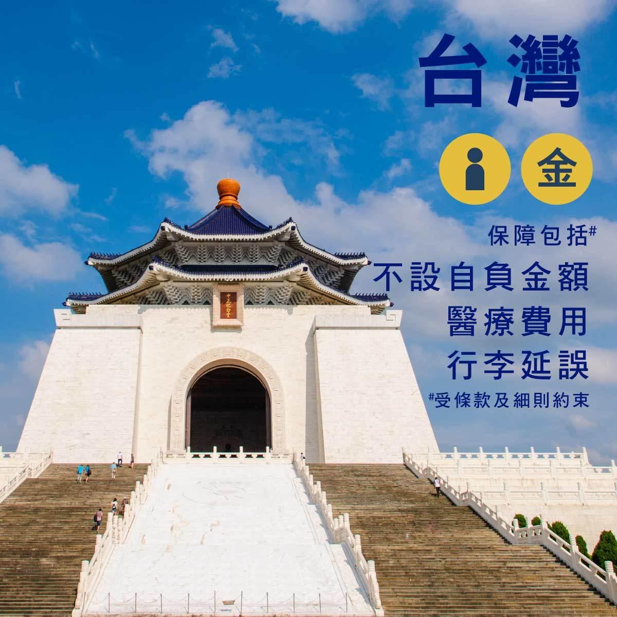 台灣 - 單次個人旅遊保險
