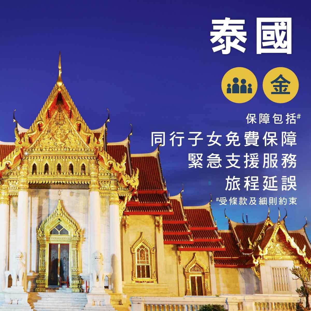 Thailand - Single Trip Family Travel Insurance