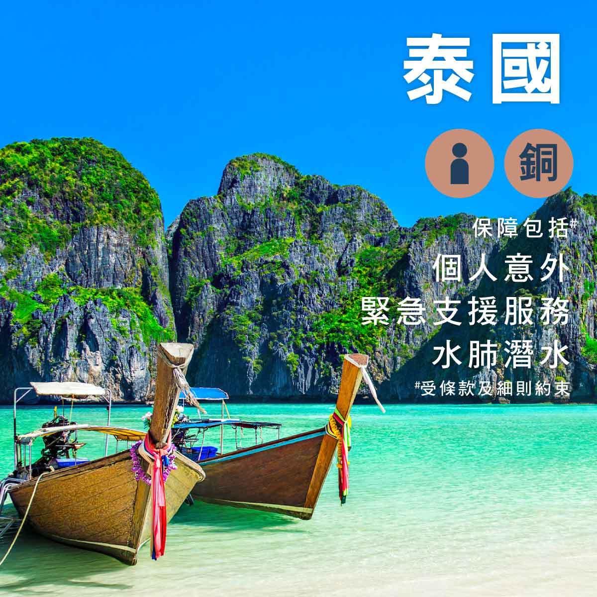 泰國 - 單次個人旅遊保險