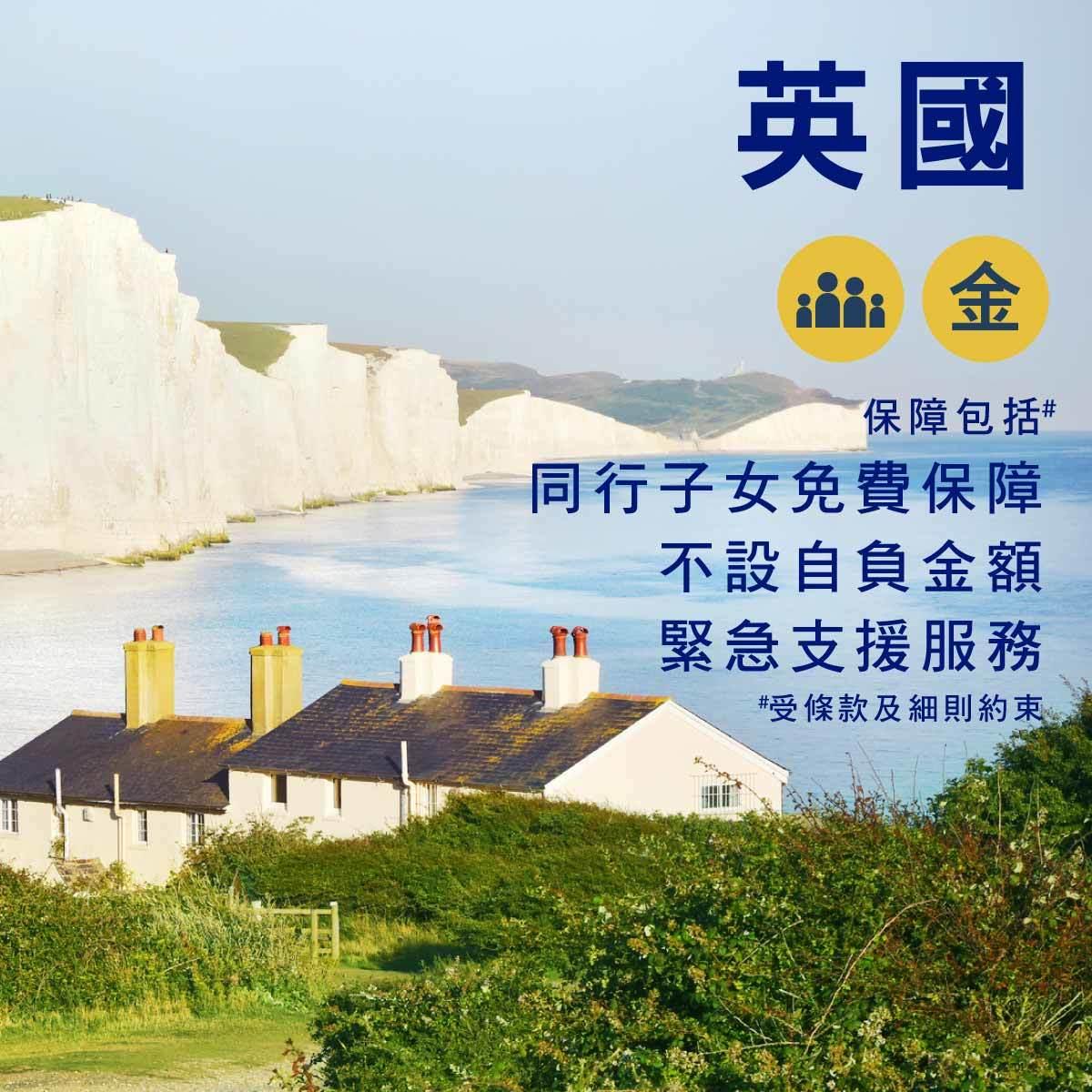 英國 - 單次家庭旅遊保險