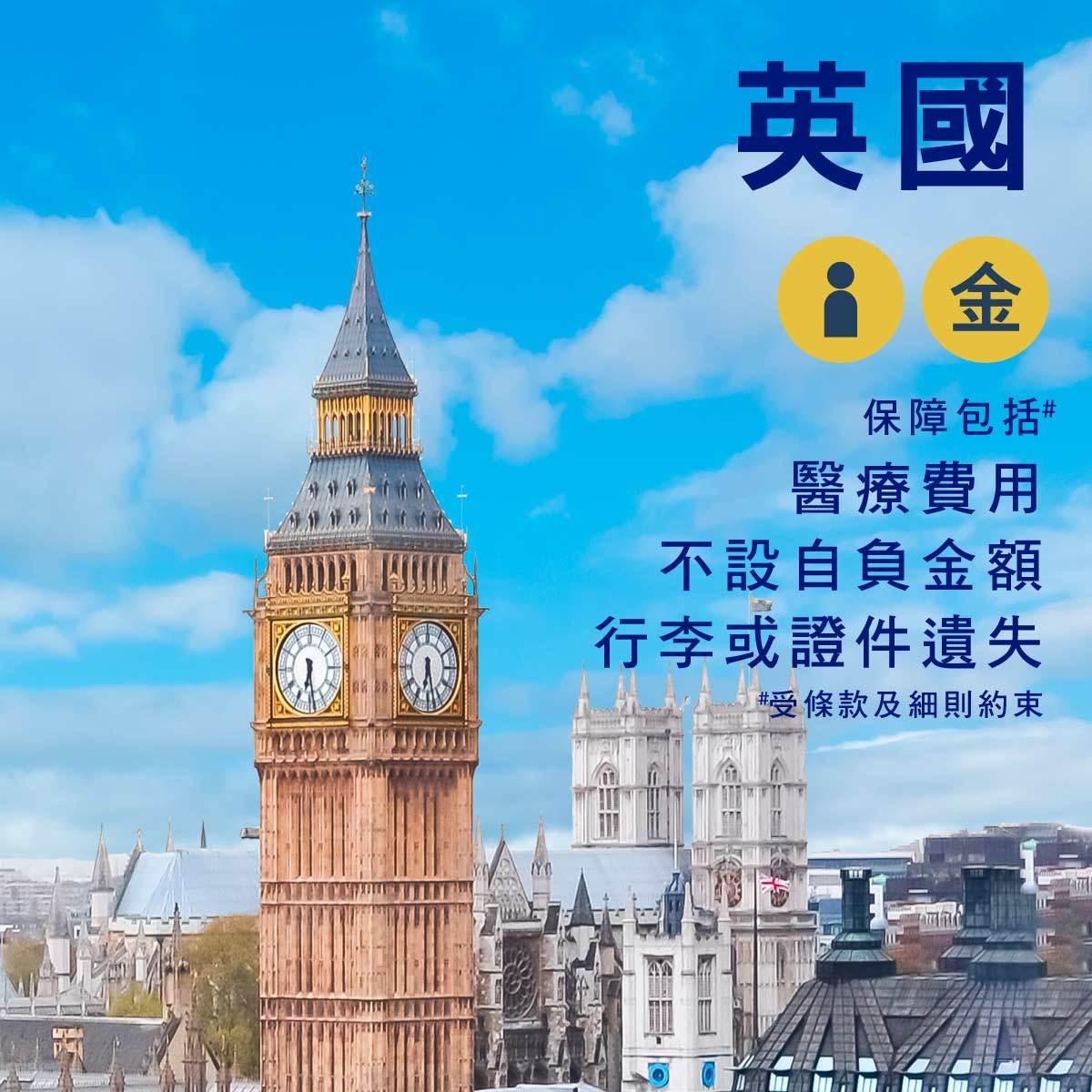 英國 - 單次個人旅遊保險