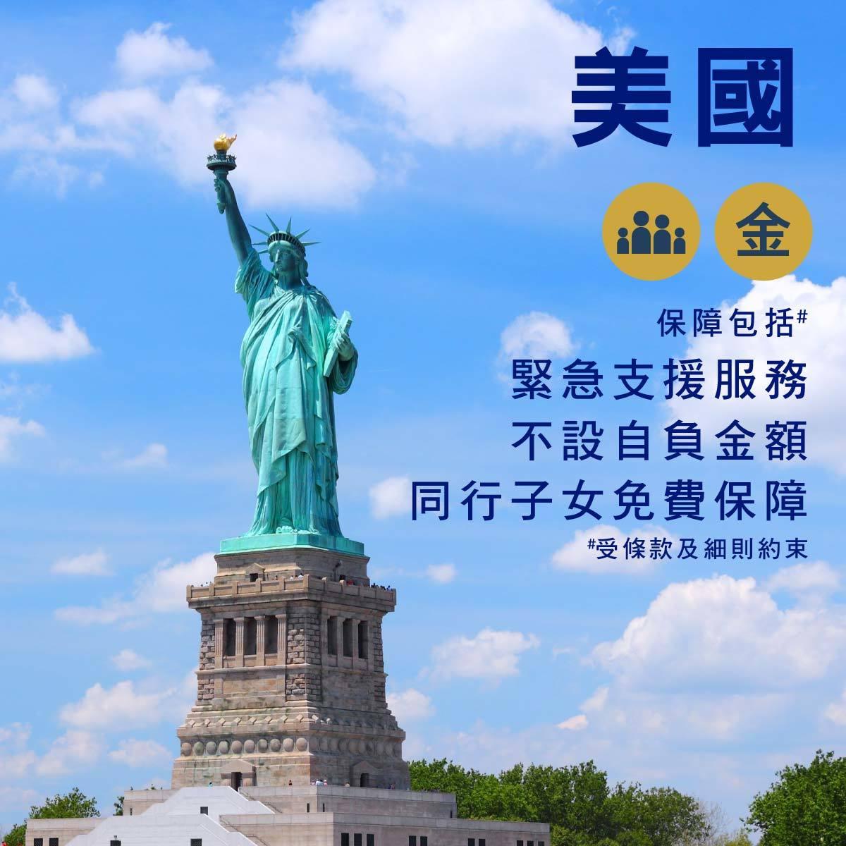 美國 - 單次家庭旅遊保險
