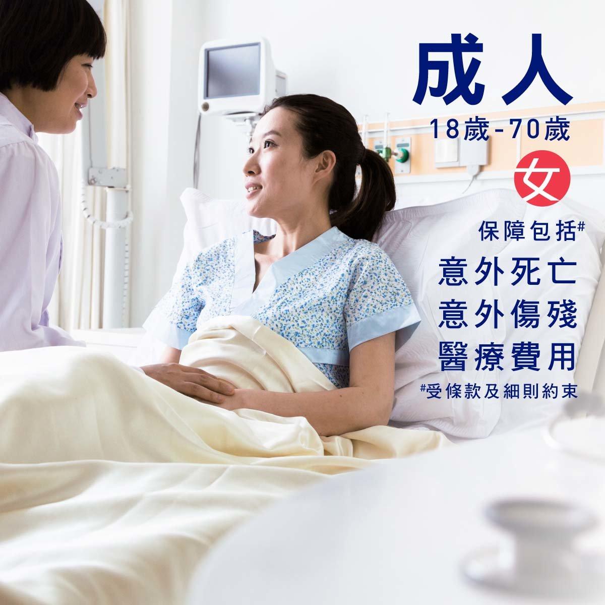 個人意外保險 (女) - 18至70歲