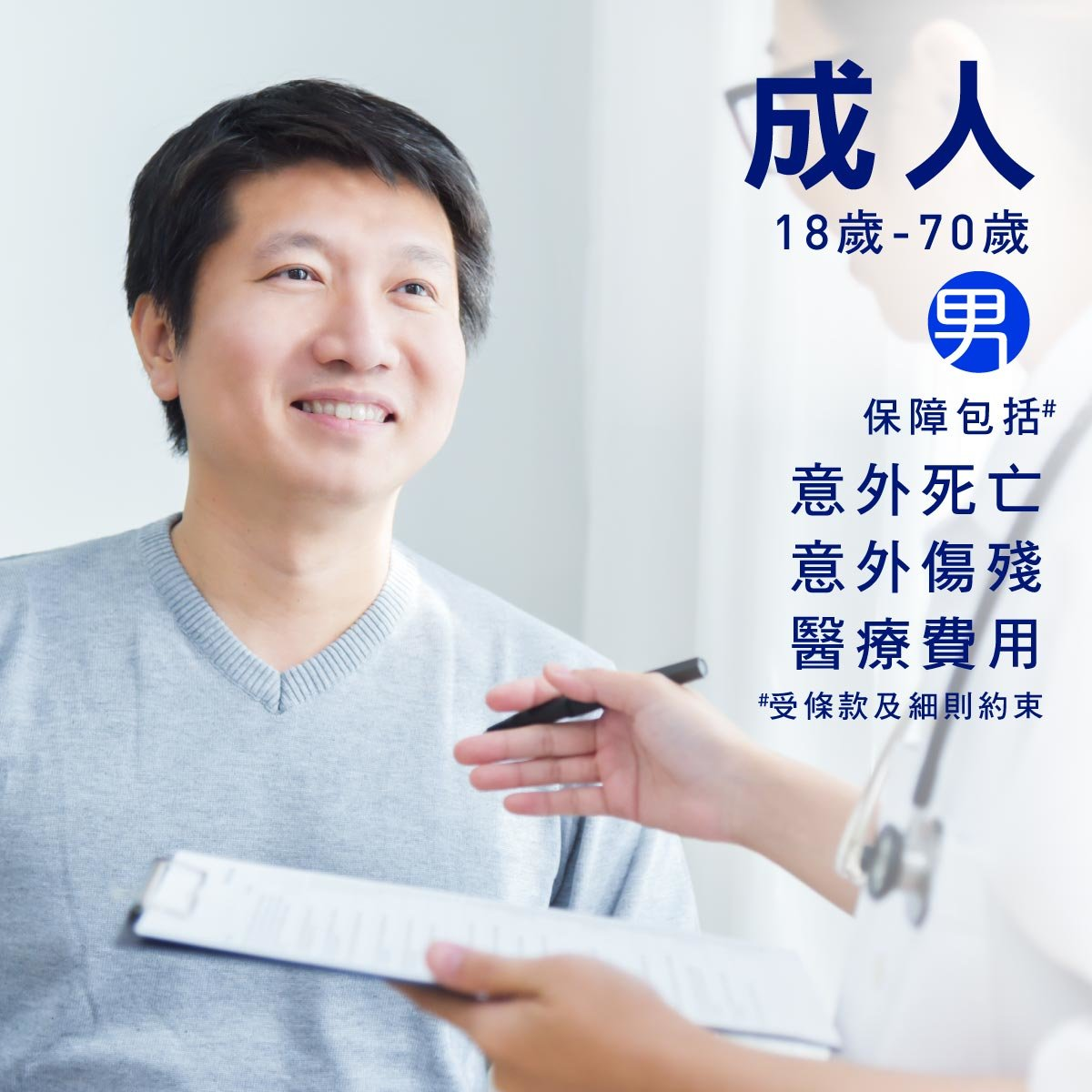 個人意外保險 (男) - 18至70歲