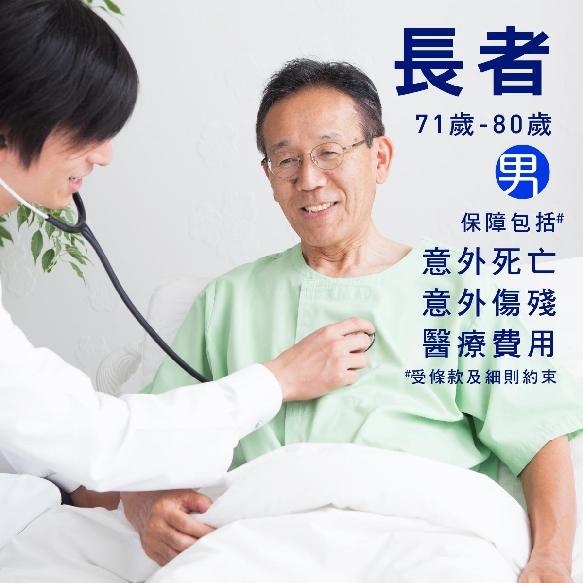 個人意外保險 (男) - 71至80歲