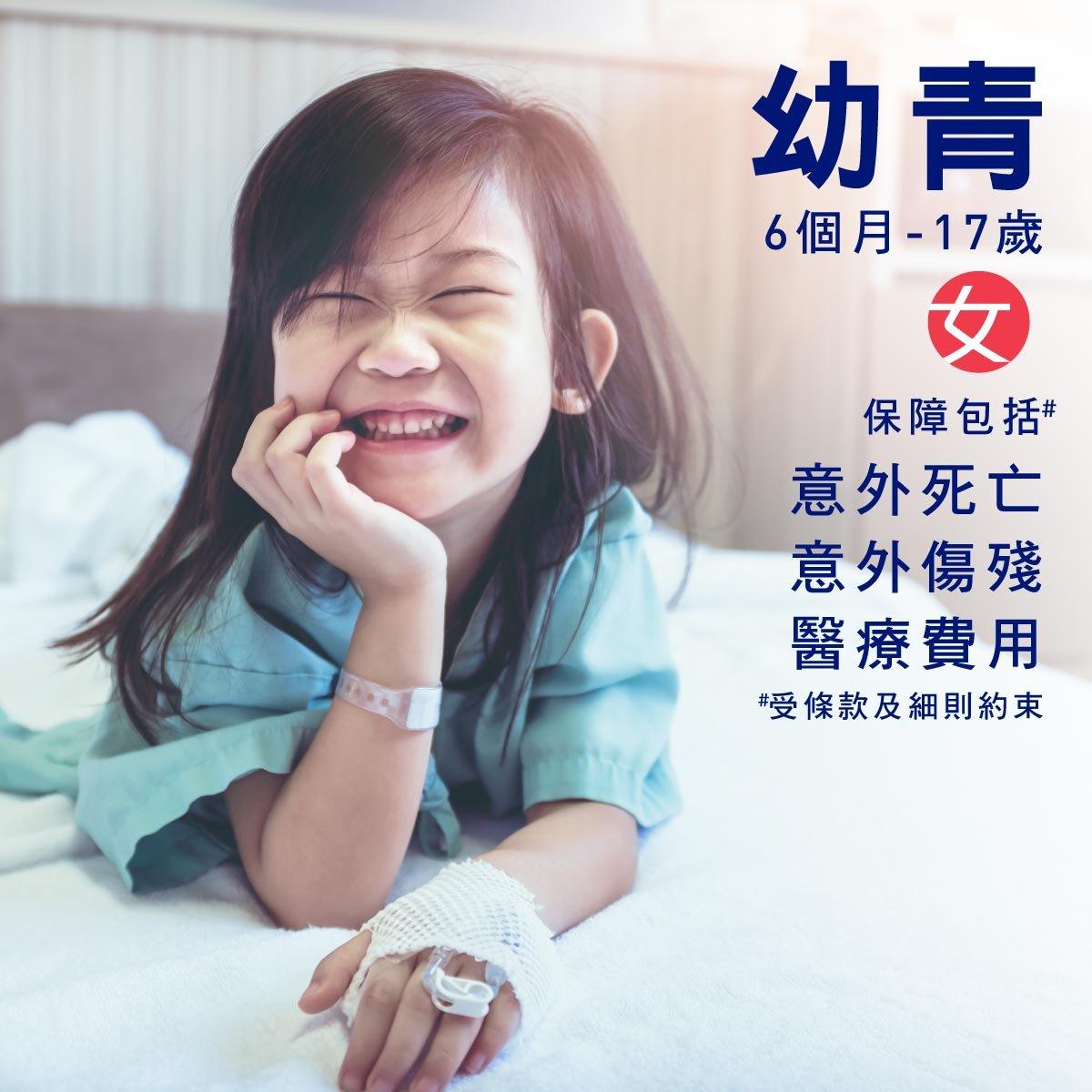 個人意外保險 (女) - 6個月至17歲