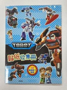 Tobot (機器戰士)貼紙簿_贈品