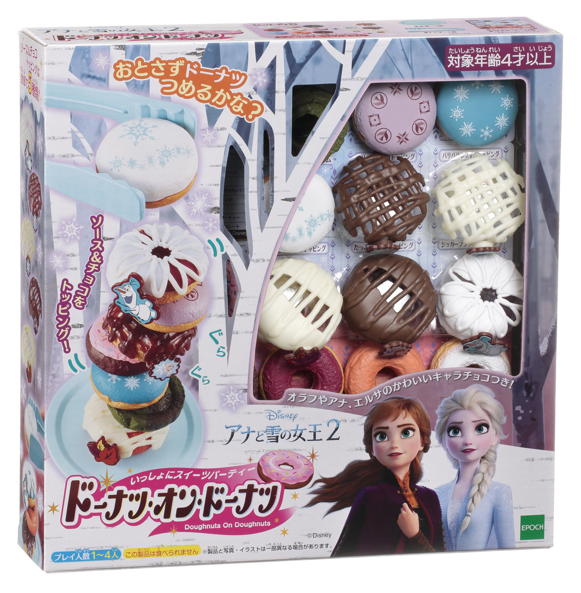 Frozen 2 Doughnuts on Doughnuts [Licensed by Disney]