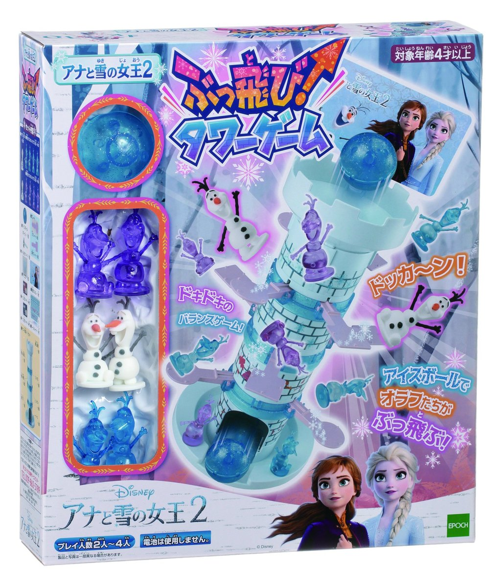 Frozen 2 Shaky Tower game [Licensed by Disney]
