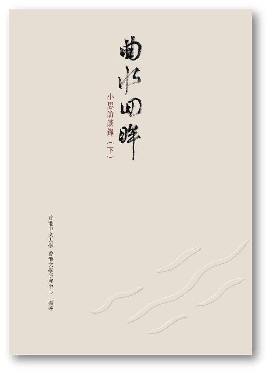 曲水回眸 — 小思訪談錄(下)|小思|牛津大學出版社