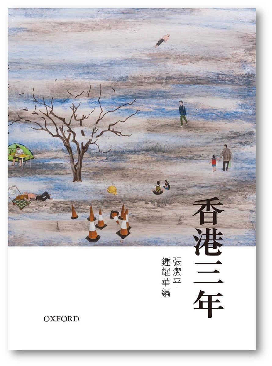 香港三年|張潔平、鍾耀華|牛津大學出版社