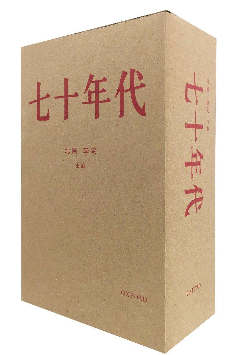 七十年代套裝 (《七十年代》+《七十年代 續集》) 北島 牛津大學出版社