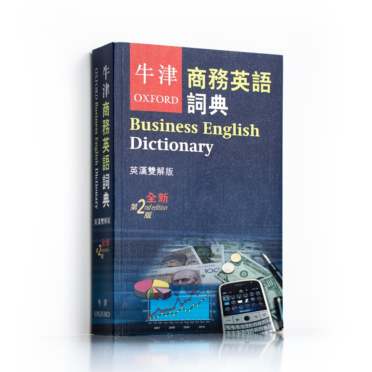 牛津商務英語詞典(第二版)(英漢雙解版)
