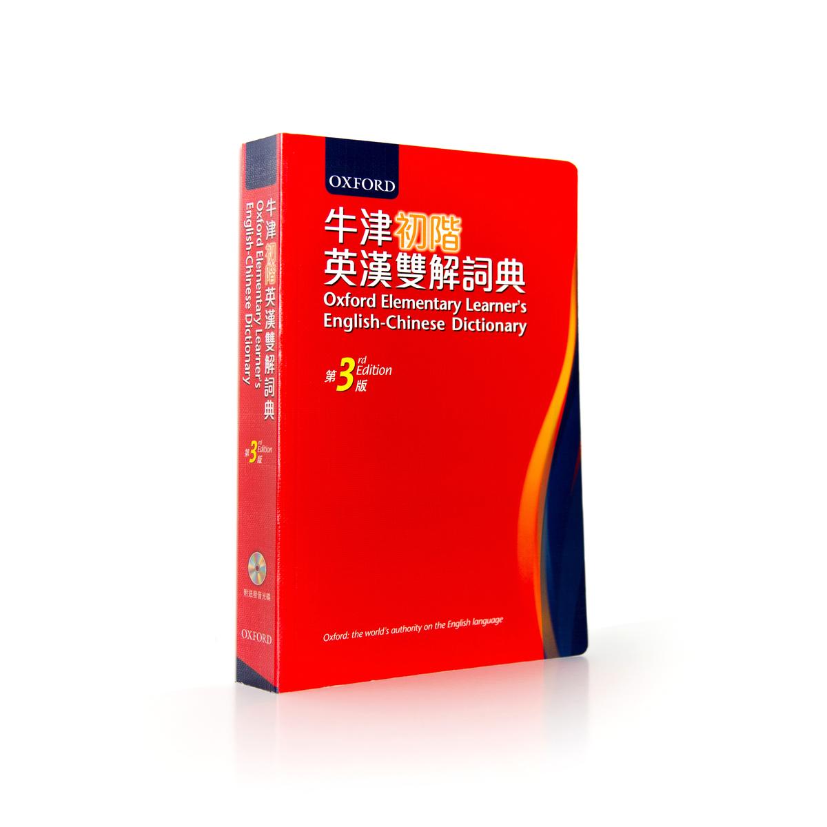牛津初階英漢雙解詞典(第三版)平裝本