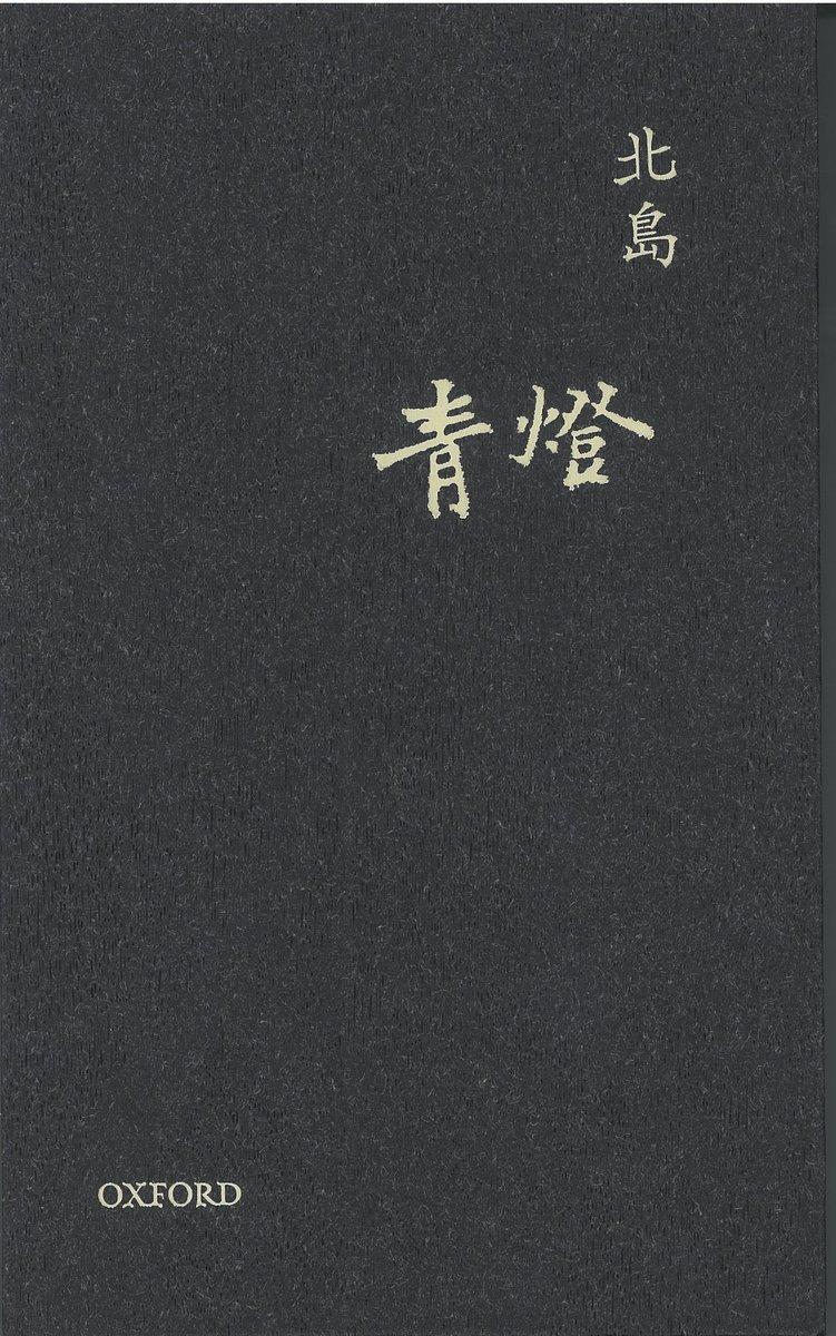 青燈|北島|牛津大學出版社
