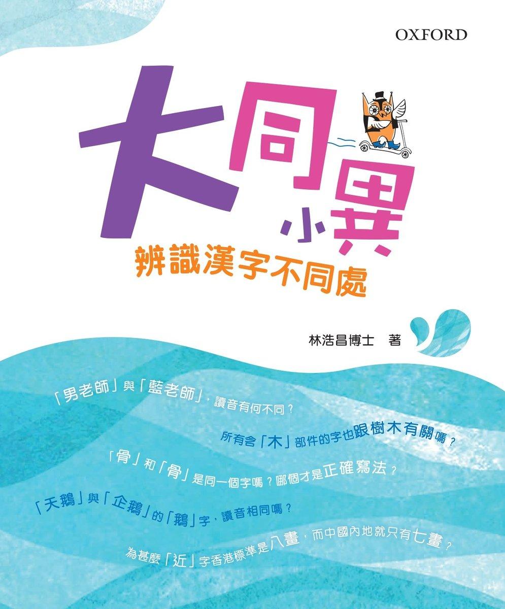 大同小異:辨識漢字不同處|林浩昌博士|牛津大學出版社