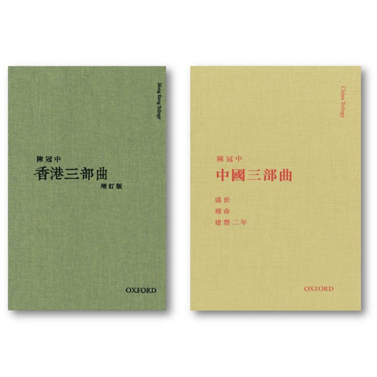 陳冠中《中國三部曲》《香港三部曲 (增訂版)》|編輯推介精選套裝|牛津大學出版社