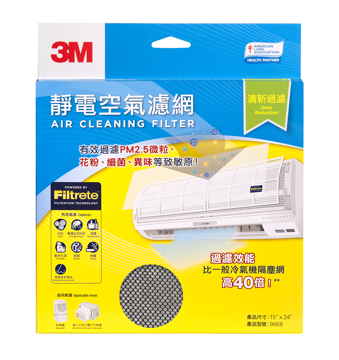 Air Cleaning Filter - Odor Reduction - 9868 (3 pack)