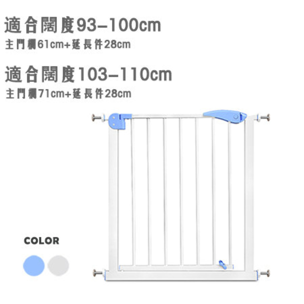 Baby Safety Gate with Extension Parts 61+28cm (Grey) RG861-02-28