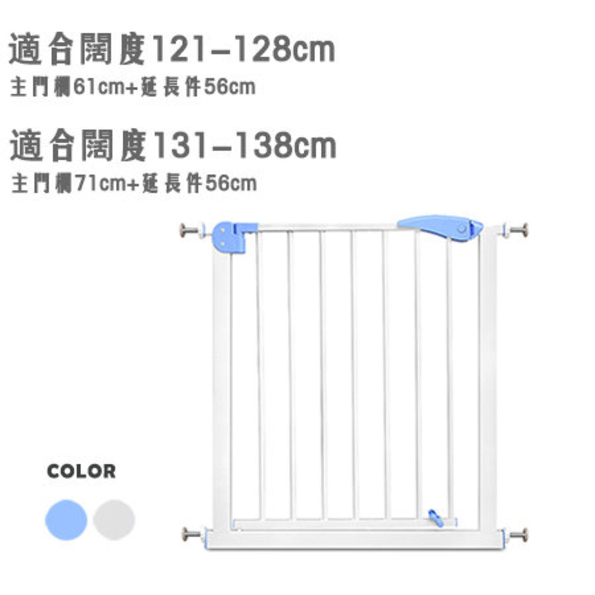 Baby Safety Gate with Extension Parts 61+56cm (Grey) RG861-02-56