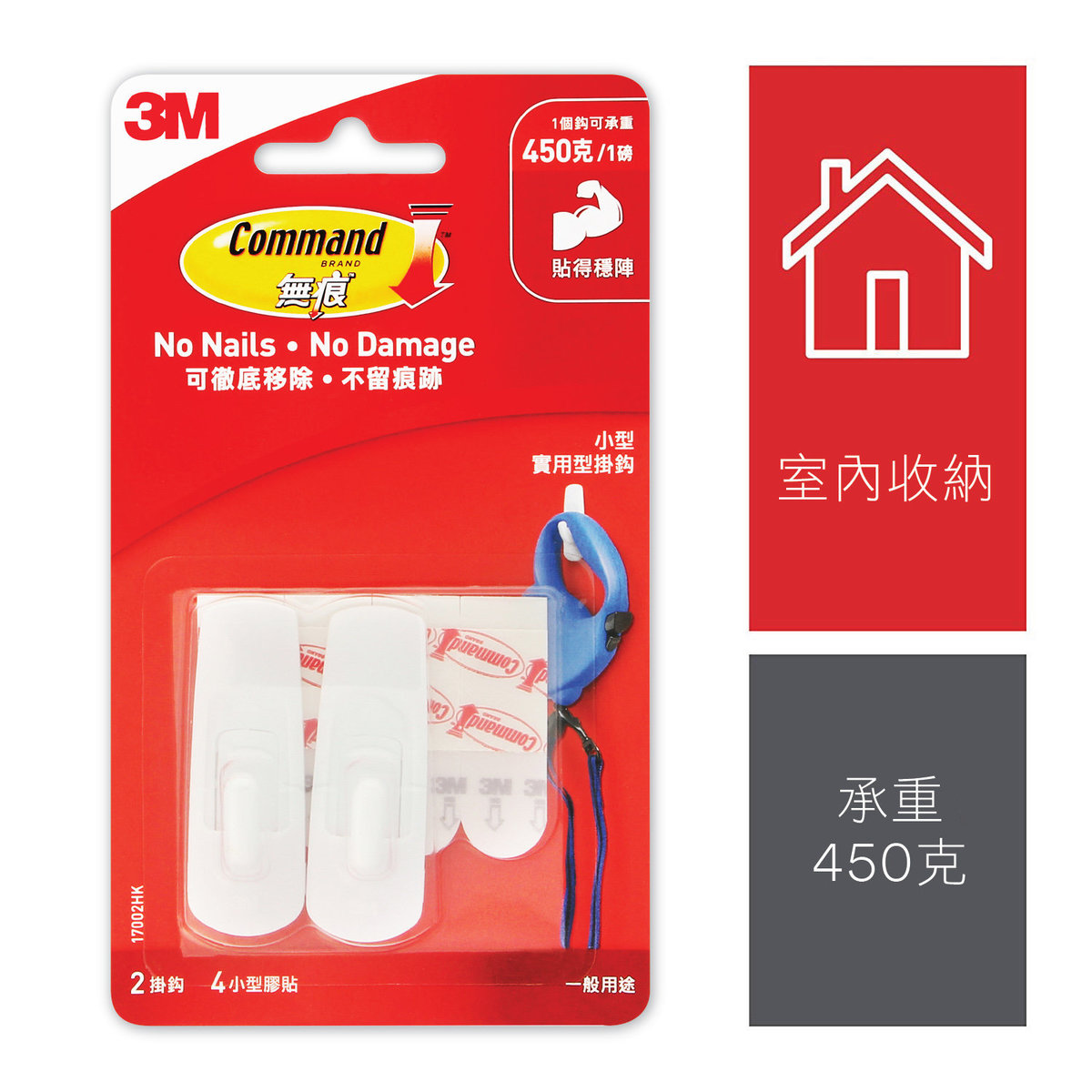 Small Utility Hooks, Holds 450g, No Tools or Holes, 2 hooks, 4 small adhesive strips