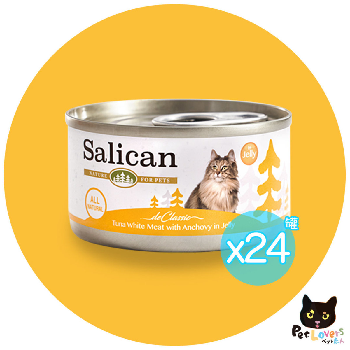 Tuna white meat with Anchovy in Jelly 85g