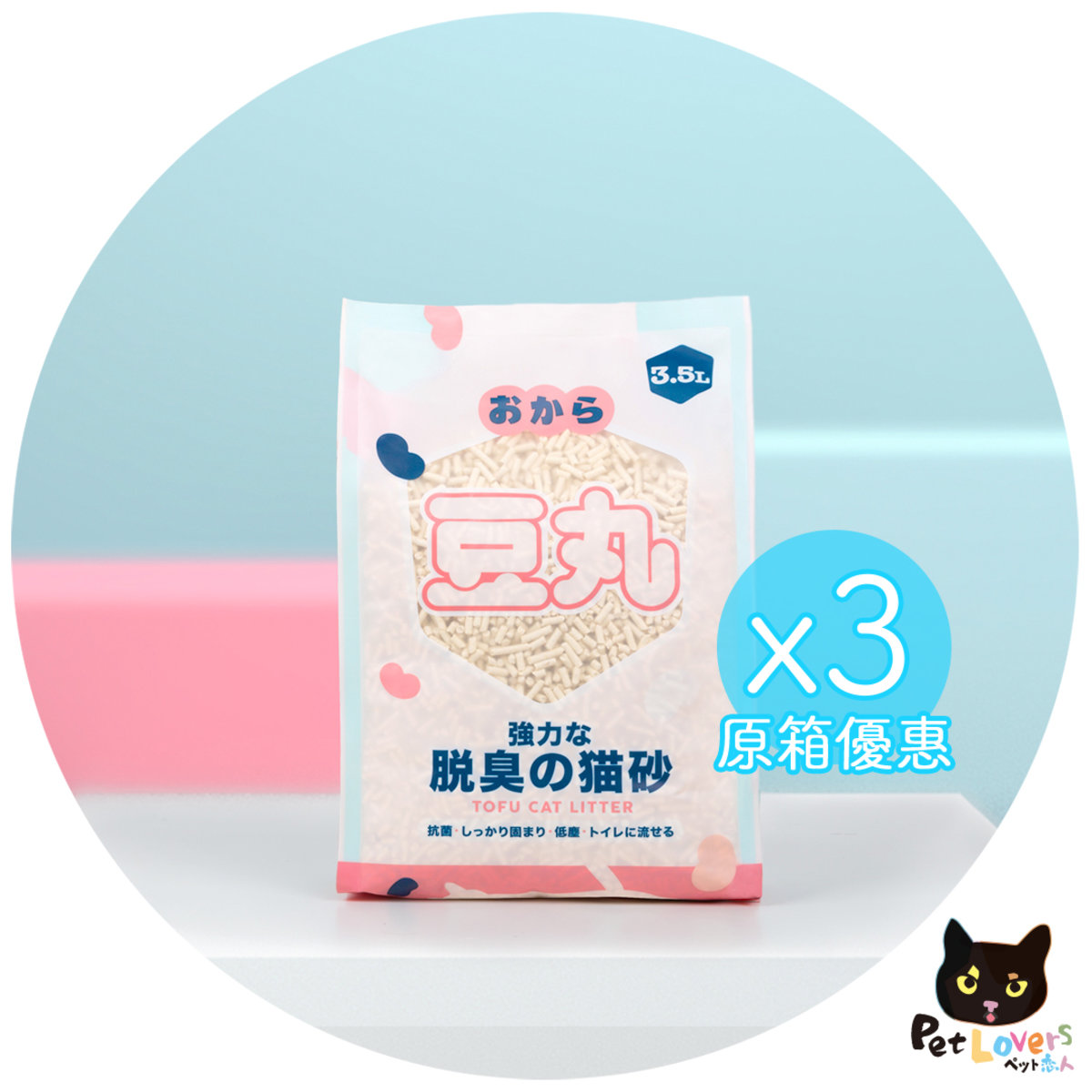 天然原味豆腐砂3.5Lx3