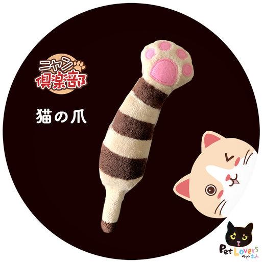 日本貓薄荷玩具抱枕 - 貓爪(虎斑貓)