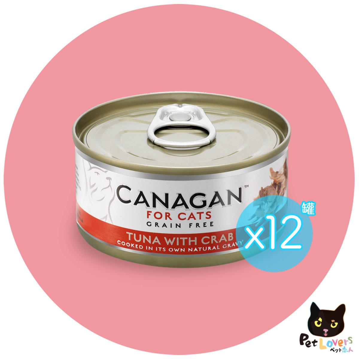 吞拿魚+蟹肉 無穀物主食貓罐 75g