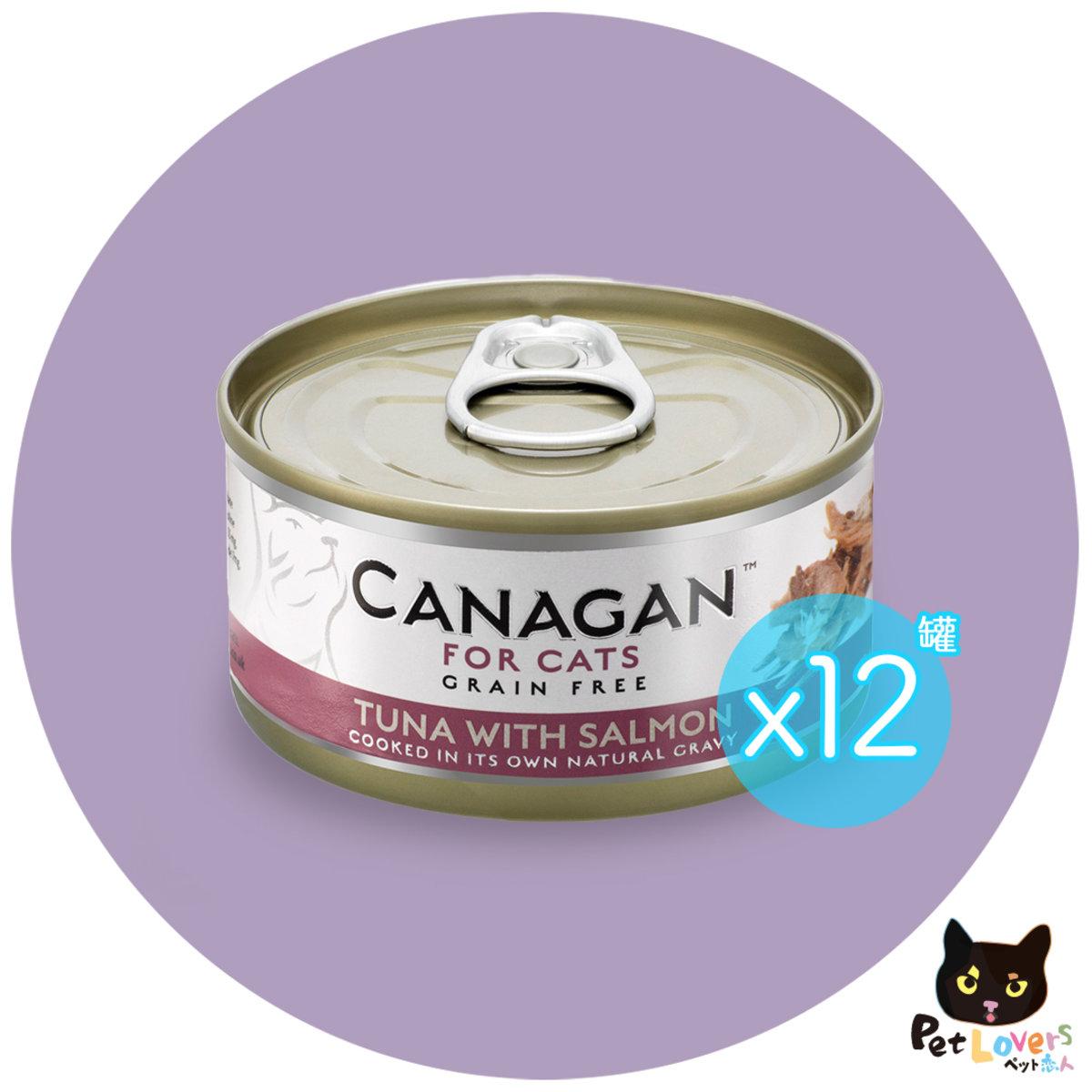 吞拿魚+三文魚 無穀物主食貓罐 75g