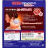 Kao - MegRhythm Good-Night Steam Patch (For Neck) (Unscented) - New packaging(12 sheets / pack)
