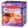 Kao - MegRhythm Good-Night Steam Patch (For Neck) (Lavender) - New packaging(12 sheets / pack)