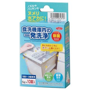 Aimedia - 洗碗機除菌清潔劑 (平行進口) 4989409062818 5g x 10