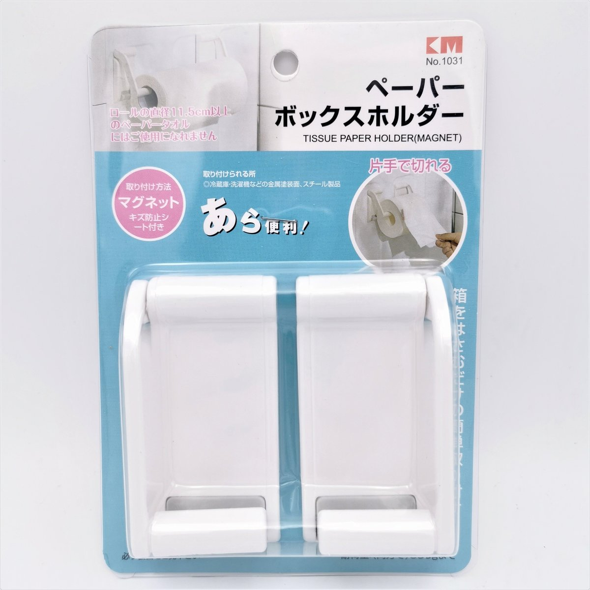 多功能免安裝 可調寬度 磁性紙巾 掛架 厨房用 {平行進口}