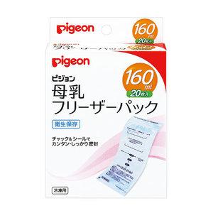 Pigeon 母乳密封保鮮袋160ml 20個入(平行進口)
