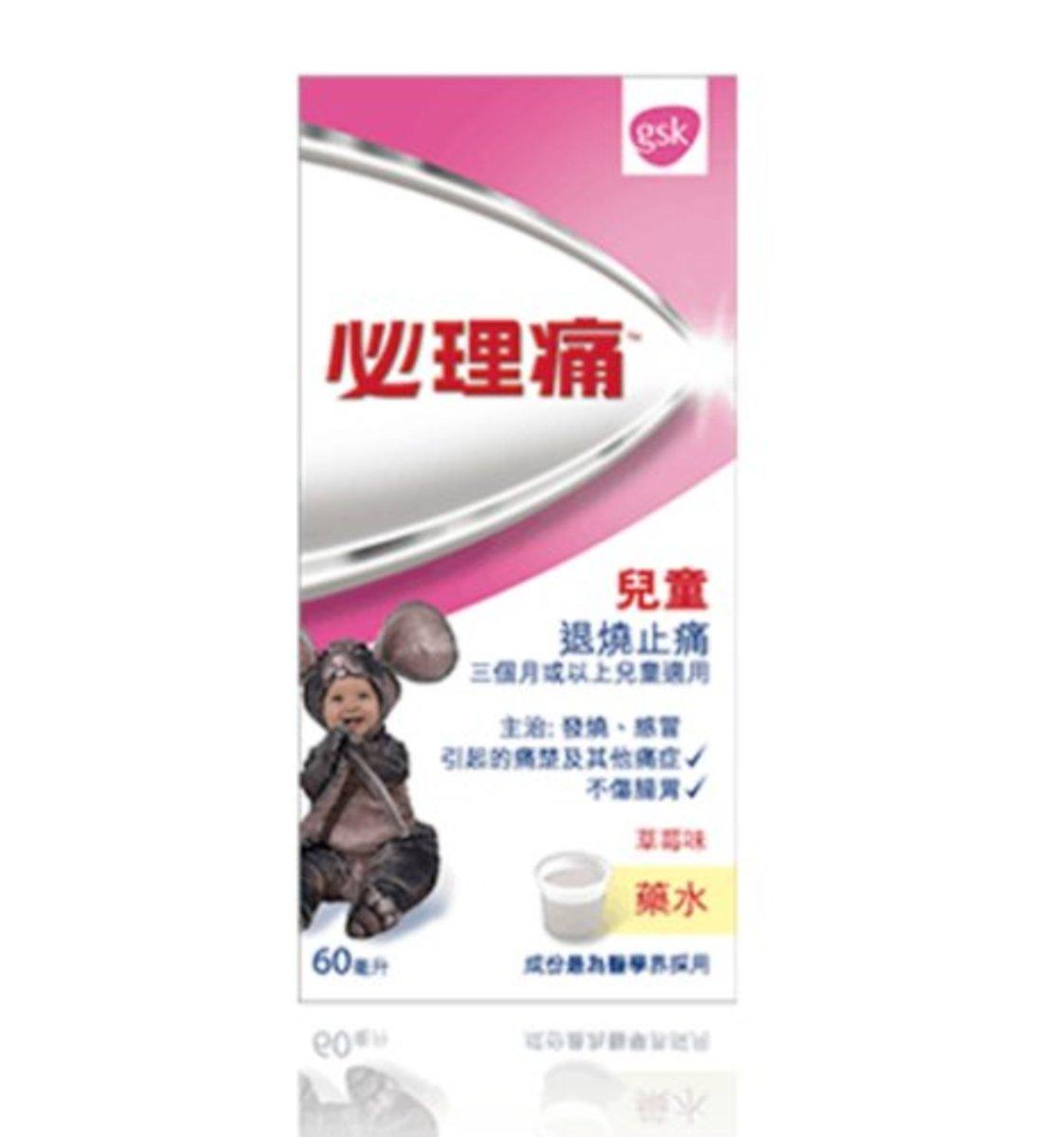 兒童必理痛退燒止痛藥水 60ml