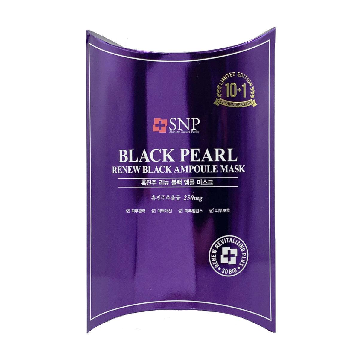 黑珍珠安瓶精華補水美白面膜 10+1片 [平行進口] (8809237828027)