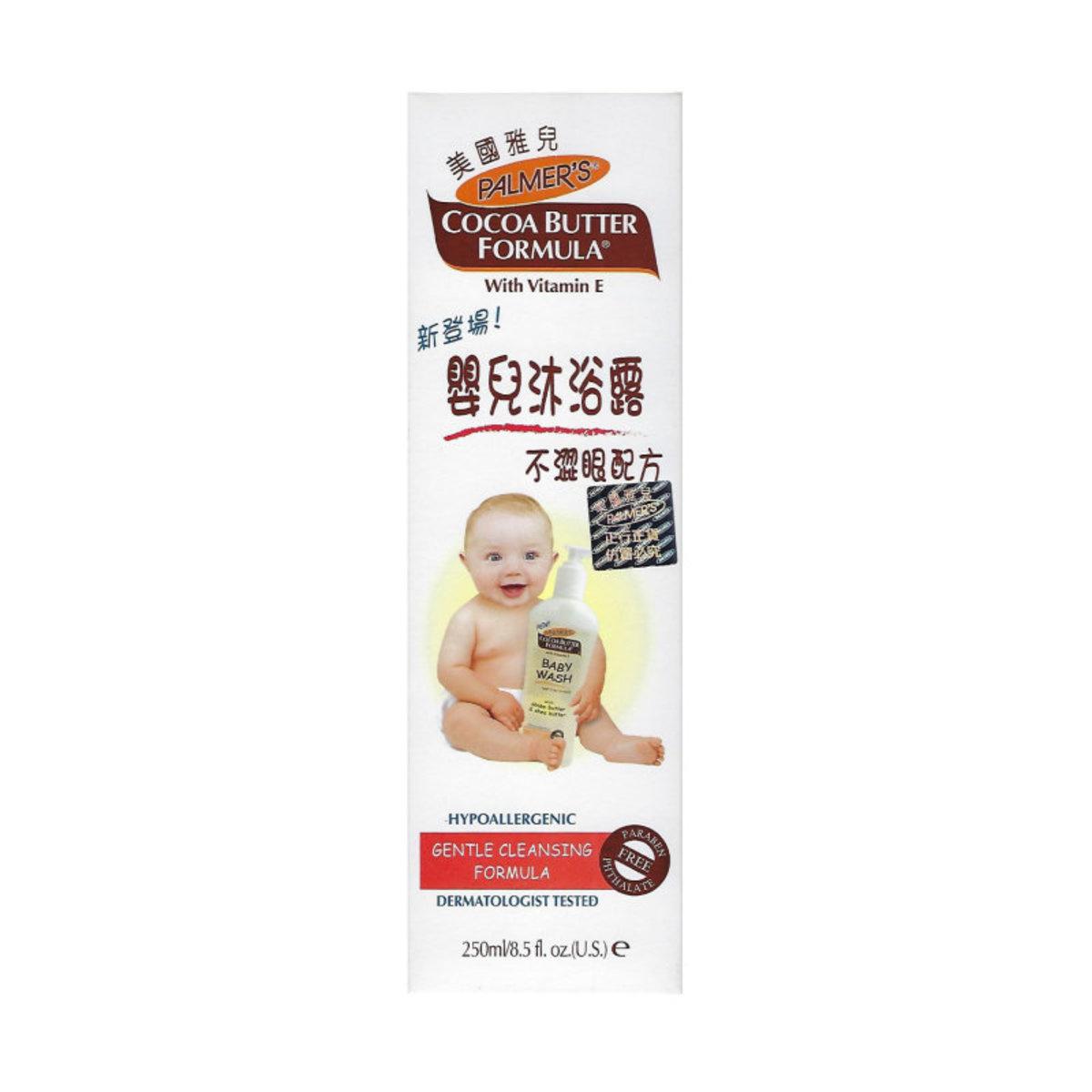不澀眼配方嬰兒沐浴露 250ml (010181040474)