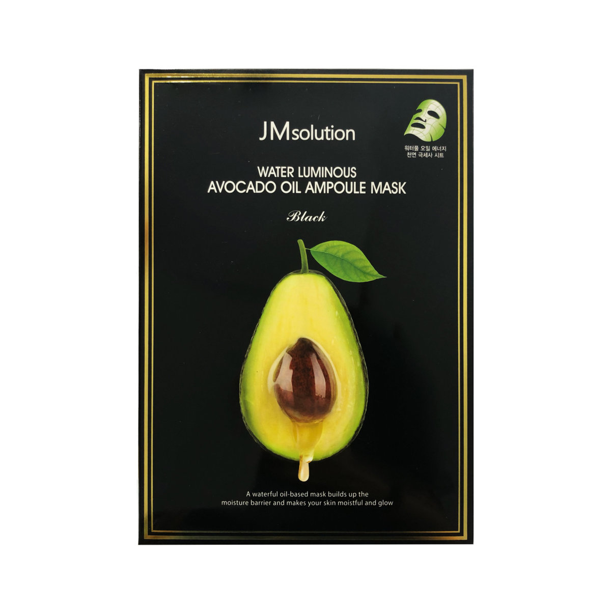 Water Luminous Avocado Oil Ampoule Mask 10pcs [Parallel Import] (8809505543492)