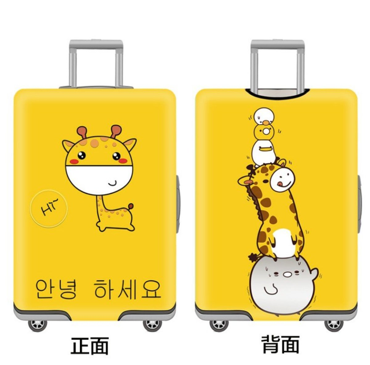 Elastic Travel Luggage Protective Cover (Yellow Giraffe, size L)